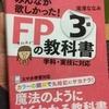 おすすめ本紹介 その2「みんなが欲しかった!FPの教科書 3級」