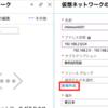 [画像解説]Azureでまず必要な仮想ネットワークの作成