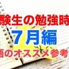 【大学受験】〜受験生の7月の国語の勉強法〜【勉強時間】