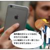 シャッター音&スクショ音を消せる無料ベストアプリ【iPhone編】