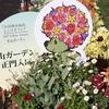 ガーデンネックレス横浜2017 里山ガーデンに行って来ました。花と木々に囲まれる癒しのスポット。