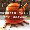 【DIY】木製鍋敷きを作ってみよう!【キャンプにもおすすめ】