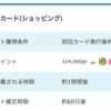 【PONEY】ウォルマートカードで864,000pt!