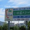 【未入浴】静岡市清水区 三保はごろも温泉 三保園ホテル 天女の湯