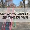 小金井公園で公式ホームページに載っていない2歳児が遊べる遊具がある場所を紹介します