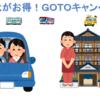 速報動画 GoToキャンペーン見直し決定!東京都は除外!都民も対象外へ