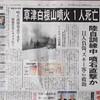 草津白根山噴火  1人死亡、噴石直撃か