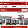 横浜市泉区 PLEASE3がグランドオープン予定 新規会員募集中です