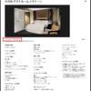2019年6月 エアーズロック旅行・準備編⑥ 〜 前泊シドニーホテルを予約、ベストレート申請はどうなるか? 〜