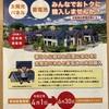 【朗報】大阪府民限定みんなでおトクに太陽光・蓄電池デビューのチャンス!!