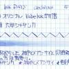 #075 Kobe INK物語 六甲シチダンカ