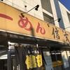 土佐(あっさり塩)&チャーハン@らーめん信玄 花川本店 2020ラーメン#45