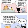 猫の狩り(漁り)を御存知ですか?