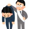 強制執行の日程が決まった!!