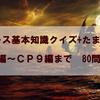ワンピース基本知識クイズ+たまに難問!!!空島編~CP9編まで 80問【ONE PIECE】