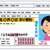 運転免許証更新とコロナと表情筋