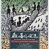 森の暮らしの記憶 パプアニューギニアのマーロン・クエリナドさんのゴゴール渓谷の村のおはなし