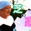 つくばの芝は日本一、、、だが芝農家さんの語る「芝」問題がヤバい!