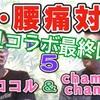 告知:chamachama×ヨロコルYouTubeコラボ一旦最終回がアップされました。