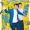 2020年2月21日深夜の三四郎のオールナイトニッポン
