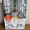 普通の人とここが違う!3つの能力。今最も注目される起業家:前田裕二「人生の勝算」を読んで