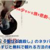 【映画】『聖なる鹿殺し』のネタバレなしのあらすじと無料で観れる方法の紹介!