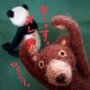 熊、悩みを打ち明ける