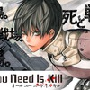 『All You Need Is Kill』がハリウッド級原作と神作画の「わずか2巻分」のコラボレーションだった件