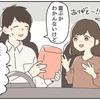 エッセイ漫画|宇宙一彼氏さんからのプレゼント~前編~