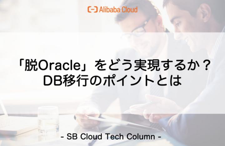 「脱Oracle」をどう実現するか?DB移行のポイントとは(テックコラム)