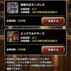 【DQMSL】伝説フェスメダルの賢い集め方!