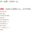 日記(12/30)