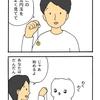 ミイコ「さいみん?」