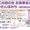 3/28 第②回えごたいえ食事会~よるのさんぽみち~のご報告