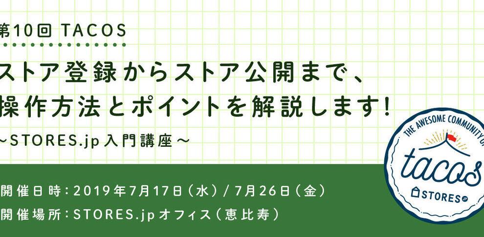 【7月17日(水)/7月26日(金)開催!】STORES.jp入門講座 のお知らせ