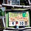 愛・地球博記念公園に行ってきました。