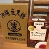 日東紅茶 オーガニック ルイボスティー & 波照間製糖 沖縄産黒糖