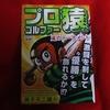リイドカフェコミックス『プロゴルファー猿 嵐のトーナメント』が発売されています。