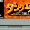 テクノスジャパン発売の激レアスーパーファミコン プレミアソフトランキング