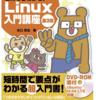 これならわかる!Linux 入門講座 第三版 感想