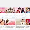 VOD(動画配信サービス)を利用して中国ドラマを見る。