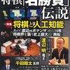 『別冊宝島 将棋「名勝負」伝説』を読んで①