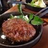 西荻窪のランチで食べたハンバーグでらうま伝説&Ingress活動。