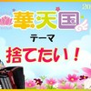 12/1(火) 明日の華天テーマは→【捨てたい】