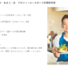 ヴィッセル神戸選手寮(三木谷ハウス)の寮長&寮母が、セレッソ大阪へ移籍へ。