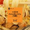 """【丸亀製麺】牡蠣がごろごろ入った""""ちゃんぽんうどん""""を頂く"""