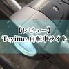 【PR】「Teyimo タッチ型自転車ライト」は便利な自転車ライトだった!
