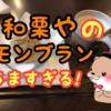 嵐にしやがれで紹介された 和栗やのモンブランデセル食べたらおいしかった話だぞっ!