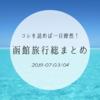 【完全版】1泊2日の函館旅行!〜ホテルやグルメ・観光地まで総まとめ〜
