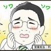 横浜ロケ班